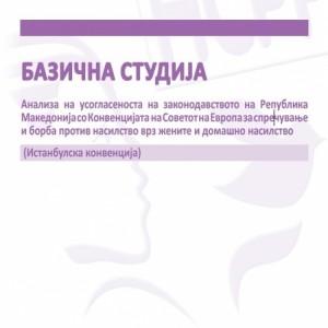 Анализа на усогласеноста на законодавството на Р. Македонија со Конвенцијата против насилство врз жените