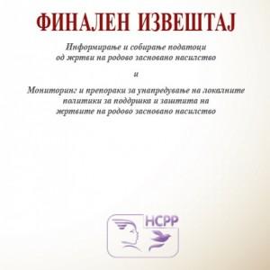Финален извештај од активностите на локалните партнерски организации
