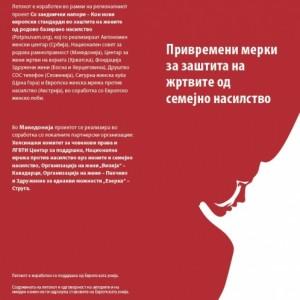 Привремени мерки за заштита на жртвите од семејно насилство